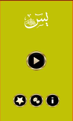 Surah Yaseen Urdu + Audio