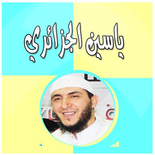 ياسين الجزائري بدون إنترنت