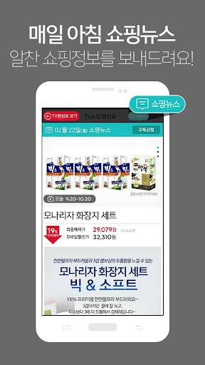 玩免費購物APP|下載홈&쇼핑 – TV와 동일혜택! 반값쇼핑! app不用錢|硬是要APP