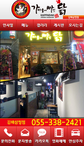 가마솥에빠진닭 김해삼정점