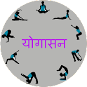 Yogasana (in Hindi) icon