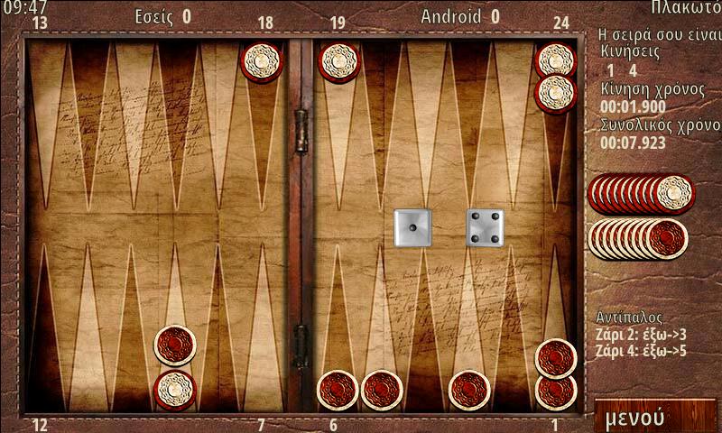 Portes Plakoto Fevga - στιγμιότυπο οθόνης