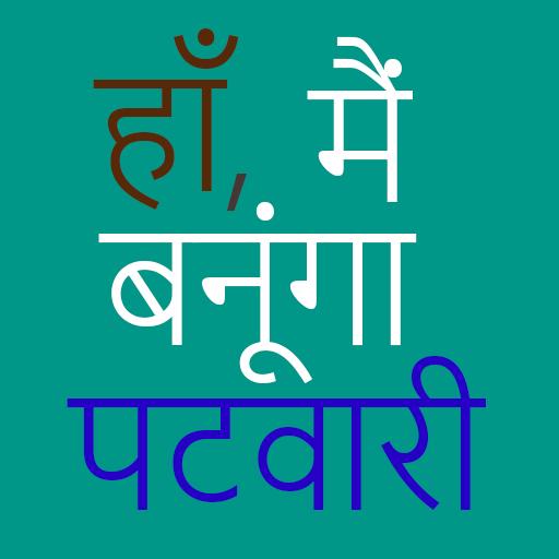 Patwari exam preparation app, mian banuga patwari