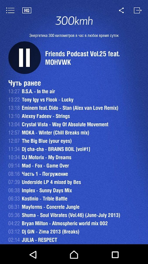 PromoDJ FM- screenshot
