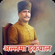 Allama Iqbal Shayari in Hindi