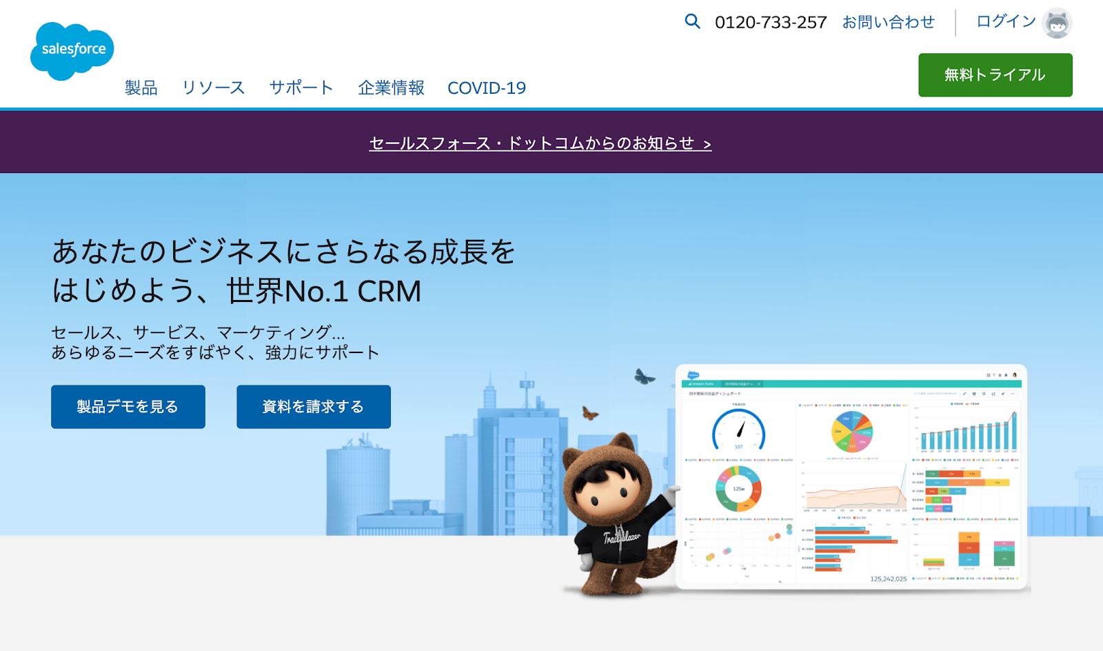 Salesforceのトップ画面