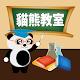 貓熊教室 - ㄅㄆㄇ、注音符號、九九乘法、ABC、英文字母、幼兒學習 apk
