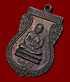เหรียญเสมาใหญ่ หลวงปู่ทวด วัดช้างให้ เสาร์ 5 ปี 2539 เนื้อทองแดง จ.ปัตตานี สวยเดิม