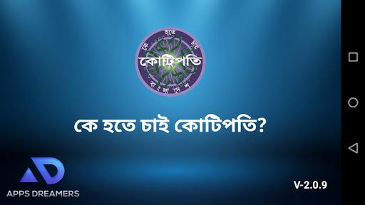 KBC Bangladesh - Tumio Hobe Kotipoti (u09a4u09c1u09aeu09bfu0993 u099cu09bfu09a4u09acu09c7) 2.0.9 screenshots 7