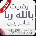 رضيت بالله ربا ماهر زين  بدون نت icon