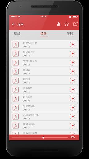玩免費個人化APP|下載全球顶级搞笑铃声Mp3集合 app不用錢|硬是要APP