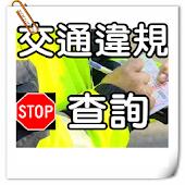台灣交通違規罰款紅單查詢