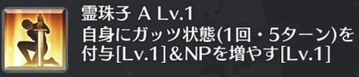 霊珠子[A]