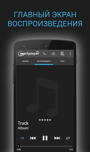 MP3 Player Lite