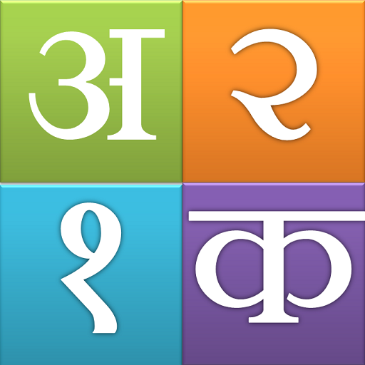 Marathi Numbers Balwadi - Apps on Google Play