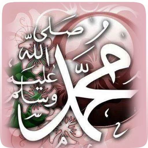 142 Durood Shareef Collection file APK Free for PC, smart TV Download