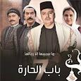 Bab Al-Hara Part Seven All Episodes