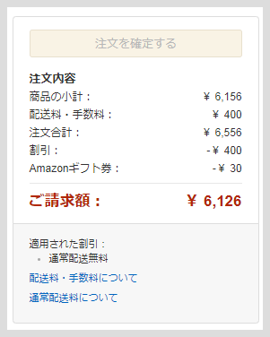Amazonギフト券の使い方