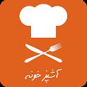 آشپزخونه   آموزش آشپزی   طرز تهیه و پخت انوع غذا icon
