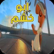 مغامرات أبو خشم لعبة ممتعة
