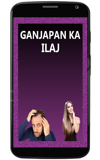 Ganjpan Ka Ilaj 1.2 screenshots 1