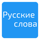 Russian Words: Orthography