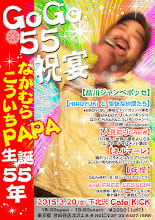 Photo: 品川ジャンベポッセ 「なかむらPAPAこういち」生誕55年 GOGO55祝宴_おもて 2015.2