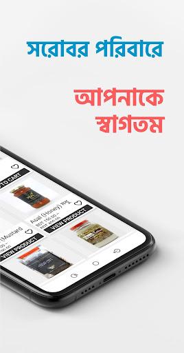 shorobor online shopping bd screenshot 2