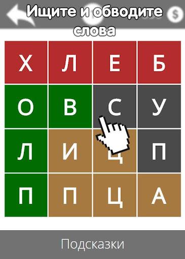 u041du0430u0439u0434u0438 u0441u043bu043eu0432u0430 1.90 screenshots 1