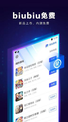 biubiu Booster – Game acceleration 1.6.0 screenshots 3