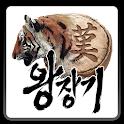 왕장기(WangJanggi) - Korean Tiger Chess icon
