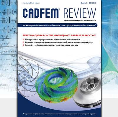 ANSYS! Вышел 2-й номер научно-технического журнала CADFEM REVIEW