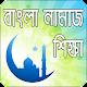নামাজ শিক্ষা বই | Namaz Shikkha Download on Windows