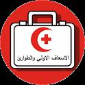مبادئ الاسعاف الاولي icon