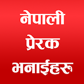 Nepali Motivational Quotes Ghazals Status