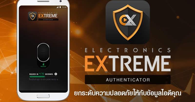 EXE Authenticator ยกระดับความปลอดภัยให้กับข้อมูลไอดี