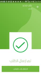 تطبيق لوز - خدمة مغسلة السيارات المتنقلة - náhled