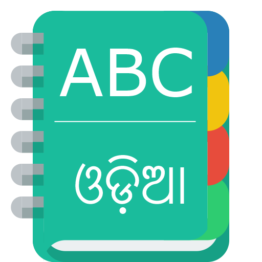 English To Odia Dictionary - Apps on Google Play