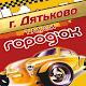 Download Такси Городок Дятьково For PC Windows and Mac