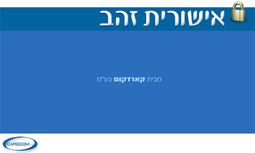 ‫אישורית‬‎- screenshot thumbnail
