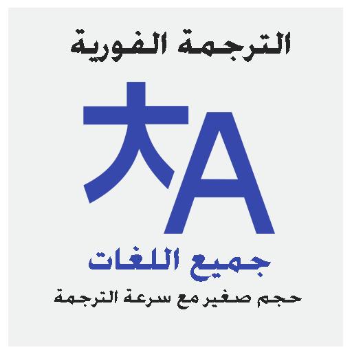 Easy Translator Multilanguage