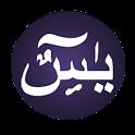 Surah Yasin Full Mp3 icon