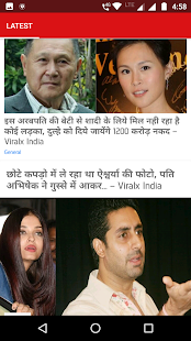 ViralX India - Viral Hindi News Stories - náhled