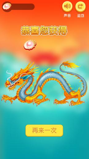 鲤跃龙门 screenshot 4