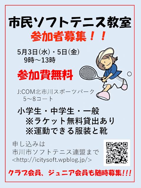 市川市ソフトテニス連盟が市川市体育協会と共催する市民スポーツソフトテニス教室のポスターです。