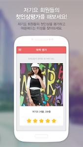 저기요-무료 소개팅 어플(미팅,만남,남친여친) screenshot 15