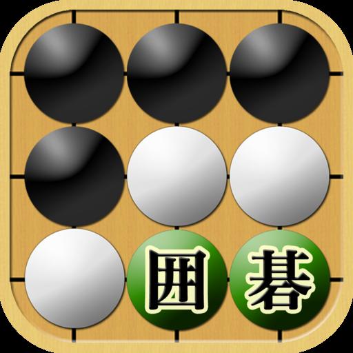 どこでも囲碁(いご)〜初心者も安心・操作しやすい囲碁盤〜 棋類遊戲 App LOGO-APP試玩