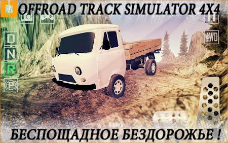 Offroad Track Simulator 4x4 1.4.1 screenshot 631198