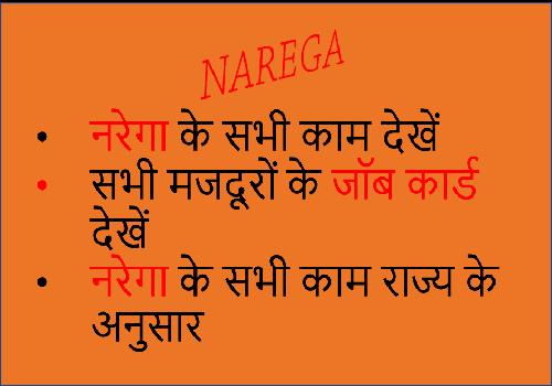 Narega All Services : Narega Job Card - u0928u0930u0947u0917u093e 1.1.0 screenshots 2