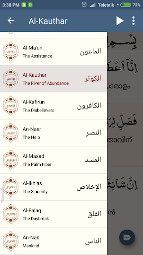 Download APK Quran Malayalam (ഖുർആൻ മലയാളം) app 1 5 App